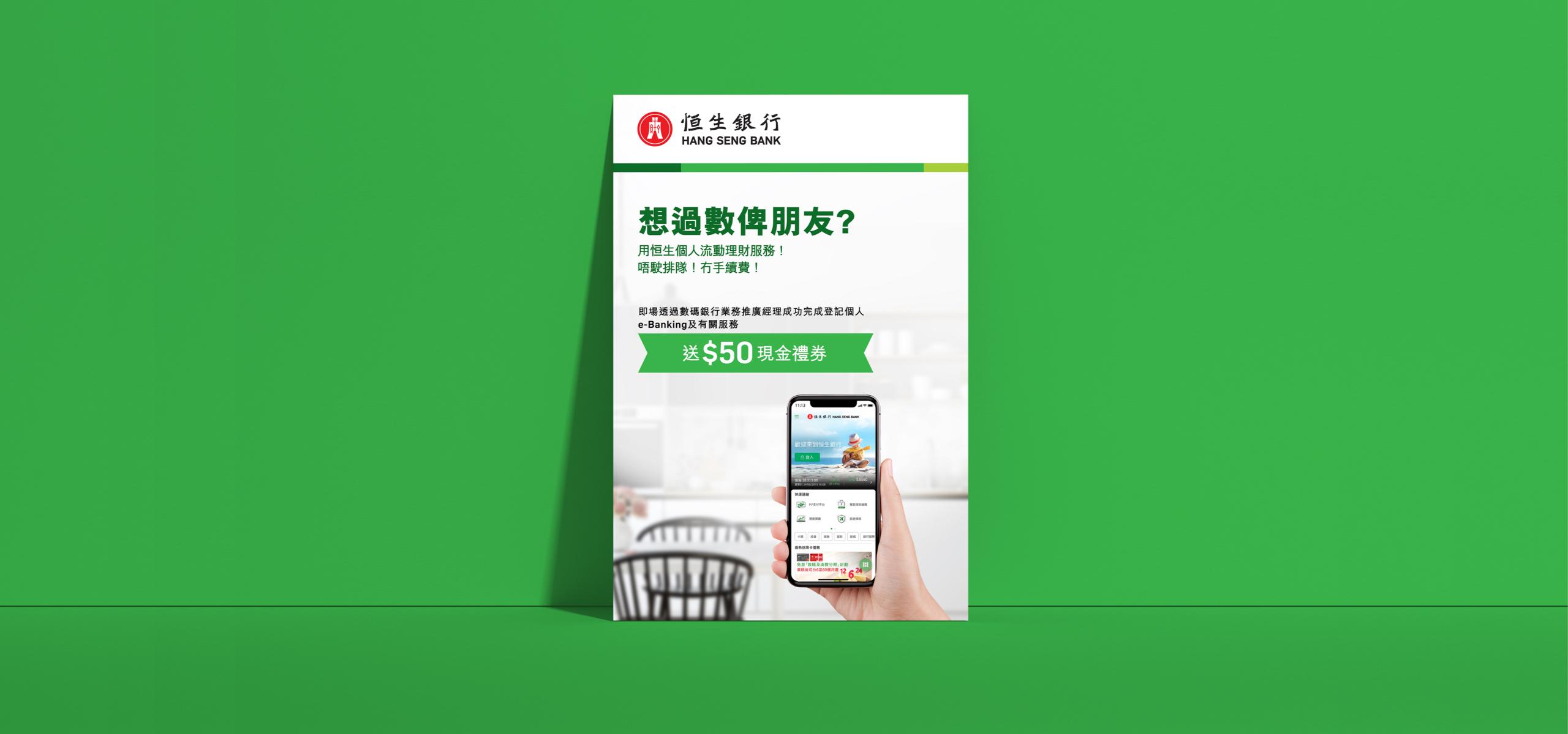 Hang Seng training and user platform